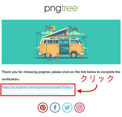 Pngtreeから届いたメール画面