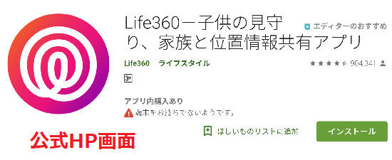 GooglePlay公式HPLIFE360画面