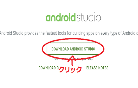 Download Android Studioをクリック