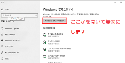 Windows Defenderの停止