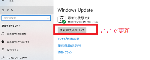 Windows Updateを再試行