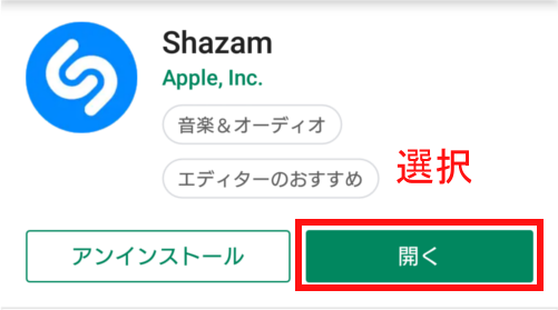 Google PlayのShazamの開くボタン