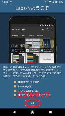 XDA Labs」をAndroidにインストール!入手方法は? | スマホアプリや
