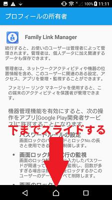 ファミリー リンク アクセス コード