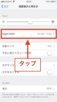 Night Shiftタップ