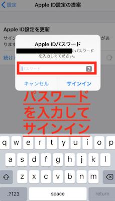 設定 で apple id パスワード を 入力 し て ください