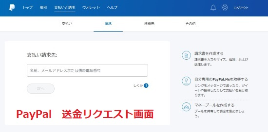 PayPal送金リクエスト画面