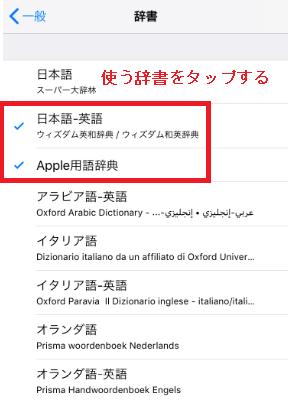 7ae539c0ce アップデートしてiPhoneからユーザー辞書が消える不具合が起こった場合は、もう一度単語を登録するために設定アプリを起動して一般から「辞書」を選択し、使う辞書を  ...
