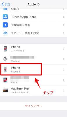 デバイス てい id ます られ この すでに apple は に 関連付け