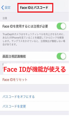 Face IDに対応