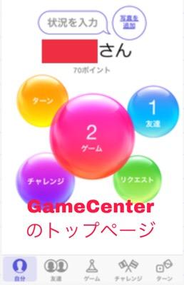 アプリ ゲーム センター