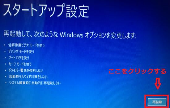 起動 しない アップデート windows10