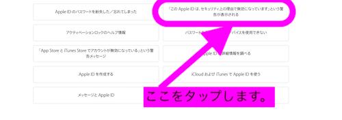 ご 利用 の アカウント は app store および itunes で 無効 に なっ てい ます