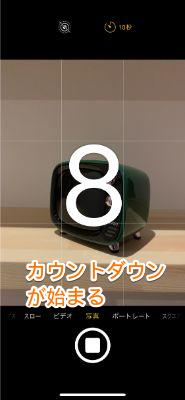 タイマー セルフ iphone カメラ iPhone標準カメラのセルフタイマーのやり方!連写解除について