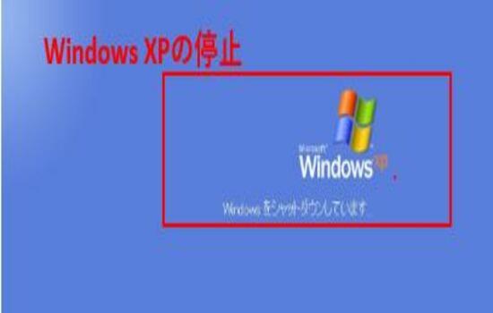 ウインドウズ xp 初期 化