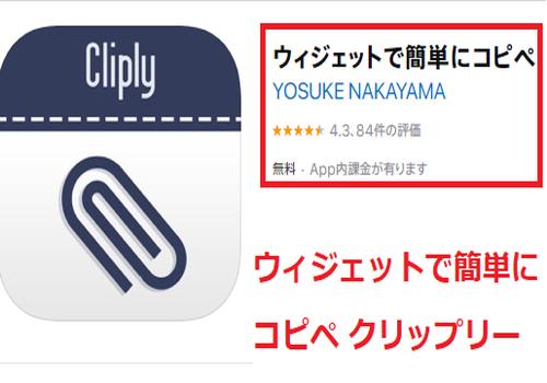 10b0f0b084 【iPhone】おすすめウィジェットアプリ〜ウィジェットで簡単にコピペ クリップリー〜