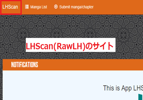 LHScan(RawLH)は漫画村の代わり?危険性やウイルスは? | スマホアプリやiPhone/Androidスマホなどの各種デバイスの使い方・最新情報を紹介するメディアです。