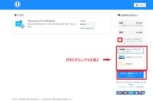 Windows】1Passwordのインストール【スタンドアローン