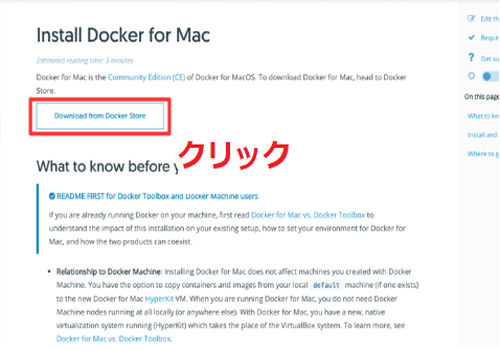 Download from Docker Storeをクリック