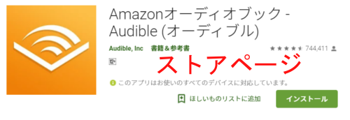 Google PlayのAudible(オーディブル)