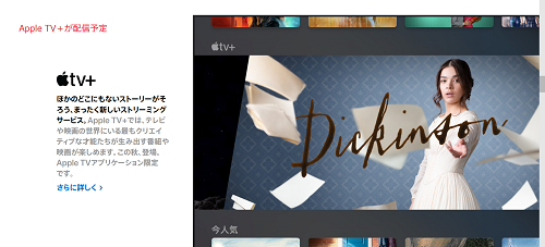 Apple TV+が配信予定