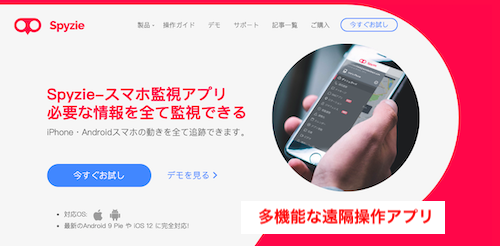 d85c03d52c iPhoneの遠隔操作アプリ「Spyzie」は脱獄不要で使えるiPhone遠隔操作アプリの中では最も優秀なアプリと言っても過言ではないほどの多機能な内容  ...