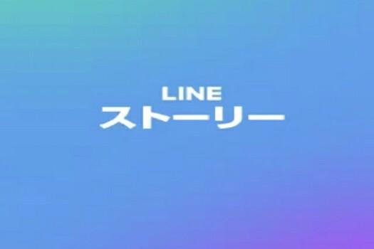 line ストーリー 削除