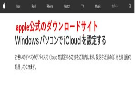 iCloud for Windowsの公式サイト