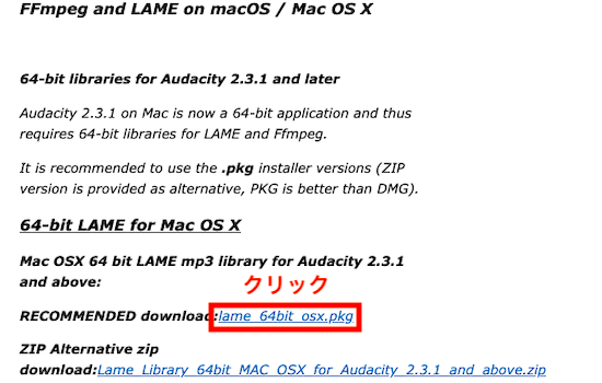 LAMEのダウンロードサイトのFmpeg and LAME on macOS / Mac OS X