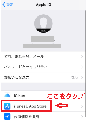iTunesとAppStoreの画面