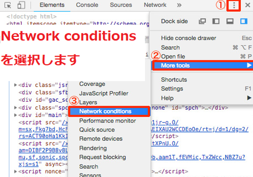 「More tools」→「Network conditions」と進む