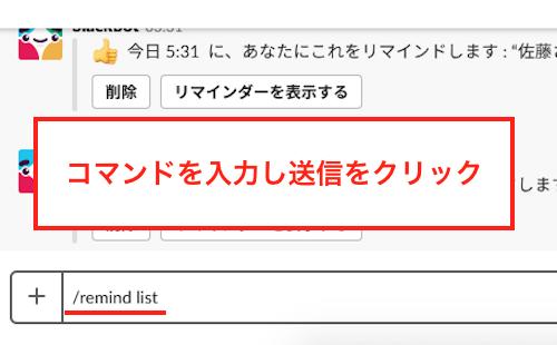 Slack リマインダー 削除