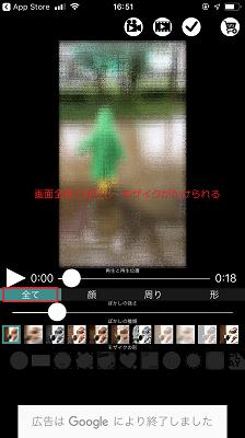 動画 に モザイク を かける アプリ