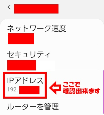 AndroidのIPアドレス確認