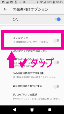 Android開発者向けUSBデバッグ