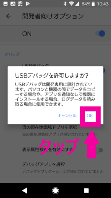 Android USBデバッグ許可