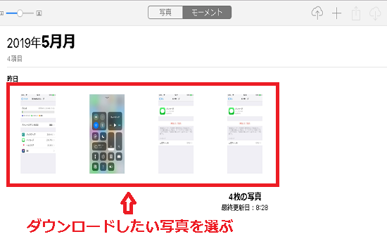 WindowsのiCloud
