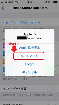 アップル id サイン アウト