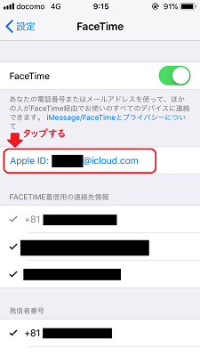 FacetimeのApple IDをタップ