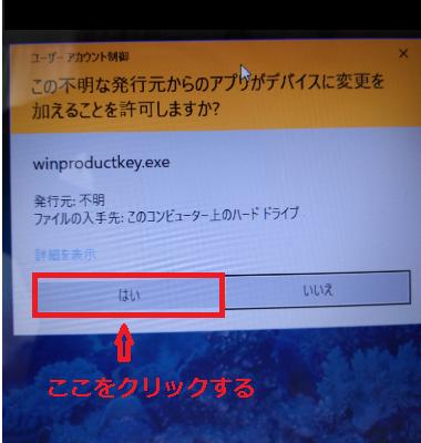 し 元 加える に を を この 許可 ます 発行 の デバイス アプリ 変更 な が か 不明 から こと
