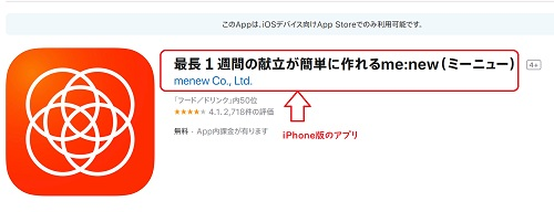 『me:new』のiPhoneアプリ