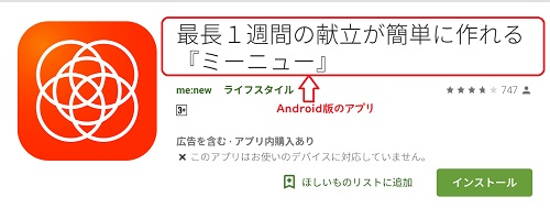Android版『me:new』のアプリ