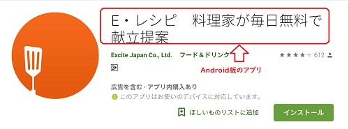 Android版のE・レシピのアプリ