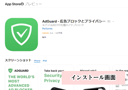 iPhone】AdGuard Proの使い方!アプリの広告を非表示に