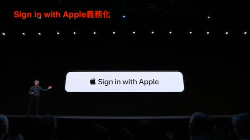 Sign In with Apple義務化
