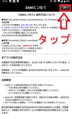 デンモク アプリ