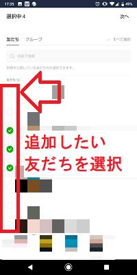 ストーリー 非 公開 Line