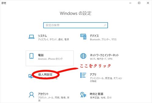 windows10 検索 ショートカット