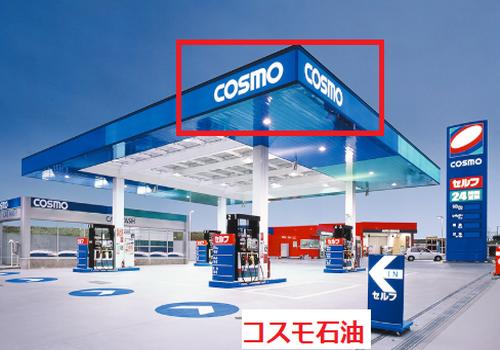 コスモ 石油 アプリ 不具合