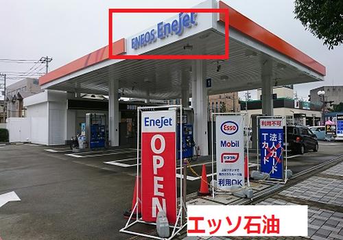 スタンド 使える ガソリン Au ペイ